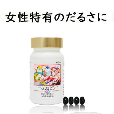 【送料無料】ヘム鉄+ビタミンB6+ビタミンB12+葉酸+銅【ヘムロビン】