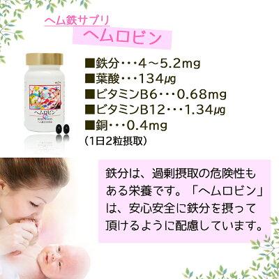 約60日分ヘムロビンヘム鉄ビタミンB6ビタミンB12葉酸ビタミンミネラルサプリメントサプリ健康食品ソフトカプセル安心安全鉄鉄分補給運動女性貧血鉄不足生理痛妊娠アヴオヴォ