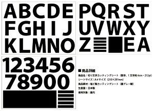 切り文字・カッティングシート 貼り文字 ガラス文字 装飾文字 アルファベットシール A4サイズ 1文字約6cm・212pt