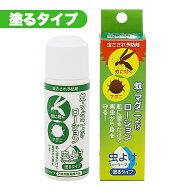児玉兄弟商会蚊・マダニ用忌避剤蚊・マダニよけローション