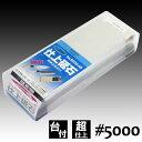 【送料無料】スエヒロ超仕上砥石 WA#5000 No.5000-AS
