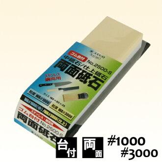 Combination Sharpening Stone [SUEHIRO WHETSTONE] No.2500-S #1000/3000 with rubber stand SUEHIRO