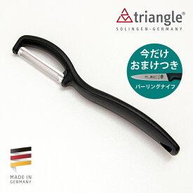 【今だけおまけつき】triangle トライアングル VERTIKALSCHALER vertikal peeler バーティカルピーラー BLACK 黒 500485000 ドイツ製