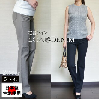 It is product made in fashion | Japan cloth | SALE, sale | recommended | Zipper, type | ALL | Ranking | 2018AW | 2018SS for 60 generations for color type ★ balance denim, adult straight denim ★ constant seller | 4WAY stretch | marketable goods | recommen