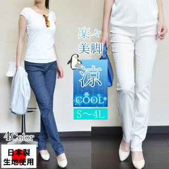 Is popular, and deepen in use of product made in denim | light weight | Impression | Japan cloth | crotch in dobby stretch pants ★ constant seller || contact feeling of cold contact feeling of cold | UV measures | 遮熱効果 | summer with ★ Kool max / refreshi