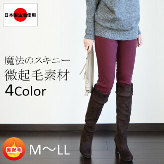 Product made in | Japan cloth | back raising thermal insulation | boots in correspondence possibility | SALE deeper to the / everyday wear which I gain weight because of latest ★ slight raising in 2018 and see it, and there is not in ニットレギパン ★ constant s
