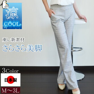 | bootcut | handle bread | sale deeper in product made in cool wide straight ★ Japan which is cool in new ★ Toray new material / ultimate in the summer, made in Japan || contact feeling of cold | easy | waist rubber | crotch, SALE | Pull, On