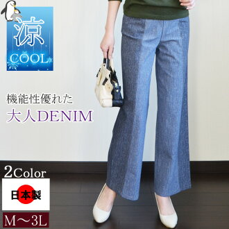"""In the summer new ★   gaue butterfly   wide   handle bread   sale of adult whom """"there is a feeling of vintage"""" easily deeper in product made in wide JEANS ★ Japan, made in Japan    summer high tension   contact feeling of cold   in   waist rubber   crot"""