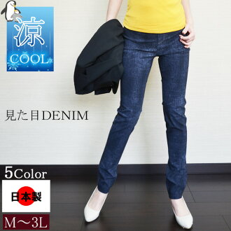 ★Fashion   sale, SALE   smtb-k   Pull, On which can enjoy hyper   denim-like print   pattern bread   contact feeling of cold   easily until 60 generations for 50 generations for 40 generations for fitting   waist rubber   30 generations in object denim ★