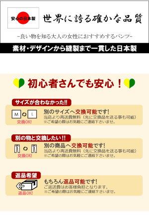 交換・返品・日本製