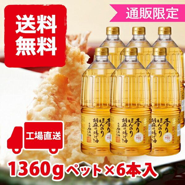 送料無料 オイル ごま油G-136太香胡麻油 ごくうす1360gペット×6本 工場直送 ごま油 胡麻油 ゴマ油 セット