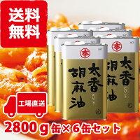 マルホン太香胡麻油2800g缶×6缶