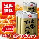 G-140太香胡麻油1400g×10缶 圧搾製法 【送料無料】【工場直送】【ごま油】