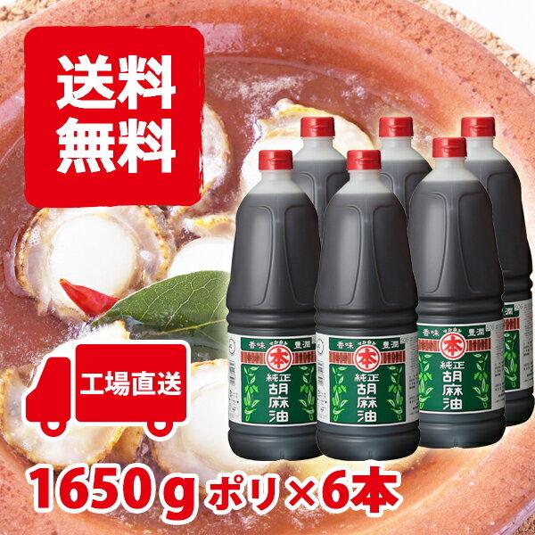 送料無料 オイル ごま油J-166純正胡麻油(ポリ)1650g×6本 工場直送 ごま油 胡麻油 ゴマ油 セットごまを深く煎ってから搾った香り高い胡麻油。