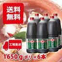 J-166純正胡麻油(ポリ)1650g×6本 【送料無料】【工場直送】【ごま油】【胡麻油】【ゴマ油】ごまを深く煎ってから搾った香り高い胡麻油。