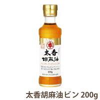 マルホン太香胡麻油ビン200g