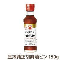 圧搾純正胡麻油ビン150g