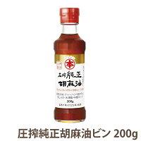 圧搾純正胡麻油ビン200g