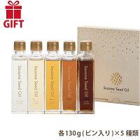 香りのグラデーション5種類の香りが楽しめるオシャレなごま油セット料理研究家監修のレシピ付き】