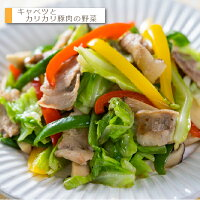 キャベツとカリカリ豚肉の野菜