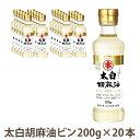 マルホンT-202B 太白胡麻油ビン200g×20本圧搾製法調味料 油 ごま油 オイル香りの無いごま油 胡麻油 工場直送