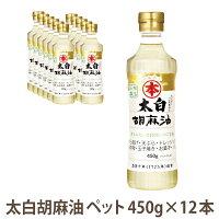 太白450g×12本