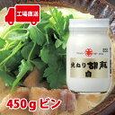 N-451純ねり胡麻(白)450g白ゴマ 【工場直送】【ごま】【胡麻】【ゴマ】