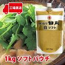 ごま 練り胡麻NS-10純ねり胡麻(白)ソフトパウチ 1kg白ゴマ工場直送 ごま 胡麻 ゴマ