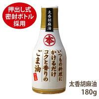 【モンドセレクション金賞】卓上ごま油(太香)一滴ずつ出せる押し出し式密封ボトル入りのごま油