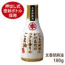 マルホンD-180卓上用ごま油(太香)180g押し出し式密封ボトル調味料 油 ごま油 オイル胡麻油 工場直送一滴ずつ出せる!…