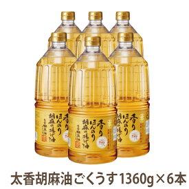 マルホンG-136太香胡麻油 ごくうす1360gペット×6本送料無料 調味料 油 ごま油 オイル胡麻油 工場直送 セット