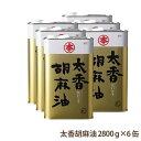 マルホンG-286太香胡麻油2800g×6缶送料無料 調味料 油 ごま油 オイル胡麻油 セット 工場直送