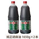 マルホンJ-162純正胡麻油(ポリ)1650g×2本 調味料 油 ごま油 オイル胡麻油 工場直送ごまを深く煎ってから搾った香り…