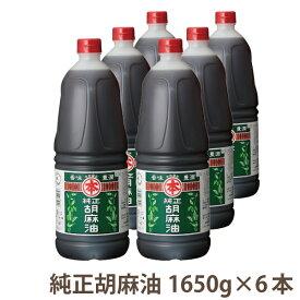 マルホンJ-166純正胡麻油(ポリ)1650g×6本 送料無料 調味料 油 ごま油 オイル胡麻油 工場直送 胡麻油 セットごまを深く煎ってから搾った香り高い胡麻油。