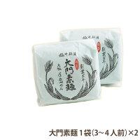 【元祖手延めん大門素麺】2個セット