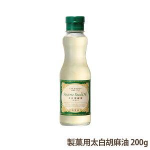 マルホンS-201製菓用太白胡麻油 200g調味料 油 ごま油 オイルスイーツの新提案香りのしない白いごま油 胡麻油 工場直送 ケーキ パン