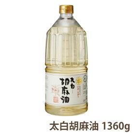 マルホンT-131太白胡麻油1360gペット×1本 調味料 油 ごま油 オイル胡麻油 工場直送