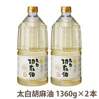 T-132太白胡麻油1360gペット×2本