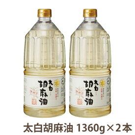 マルホンT-132太白胡麻油1360gペット×2本 調味料 油 ごま油 オイル工場直送 胡麻油