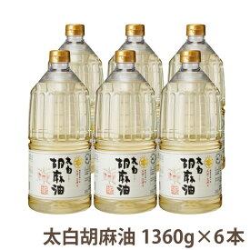 マルホンT-136太白胡麻油1360gペット×6本送料無料 調味料 油 ごま油 オイル香りのしない白いごま油胡麻油 工場直送 セット6本のまとめ買いで大変お得です!