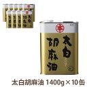 マルホンT-140太白胡麻油1400g×10缶送料無料 調味料 油 ごま油 オイル香りのしない白いごま油胡麻油 工場直送 セット