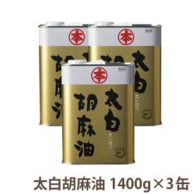 マルホンT-143太白胡麻油1400g缶×3缶送料無料 調味料 油 ごま油 オイル香りのしない 圧搾製法 胡麻油 工場直送 セット