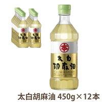 太白450g×12本すっきり透明な微黄色