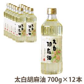 マルホンT-712太白胡麻油700gペット花ラベル×12本送料無料 調味料 油 ごま油 オイル香りのしない白いごま油胡麻油 セット 工場直送