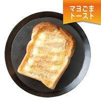 マヨごまトースト