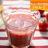 ちょいがけ太白トマトスープ