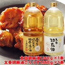 オイル ごま油M-132セサミセット太白胡麻油&太香胡麻油ごくうすセット 工場直送 ごま油 胡麻油 ゴマ油 セットご家庭で高級天ぷら屋さんの味わいをどうぞ