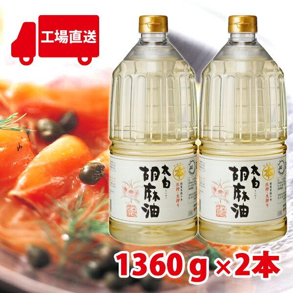 オイル ごま油T-132太白胡麻油1360gペット×2本 工場直送 ごま油 胡麻油 ゴマ油