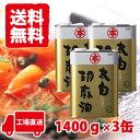 送料無料 オイル ごま油T-143太白胡麻油1400g缶×3缶 香りのしない 圧搾製法 工場直送 ごま油 胡麻油 ゴマ油 セット