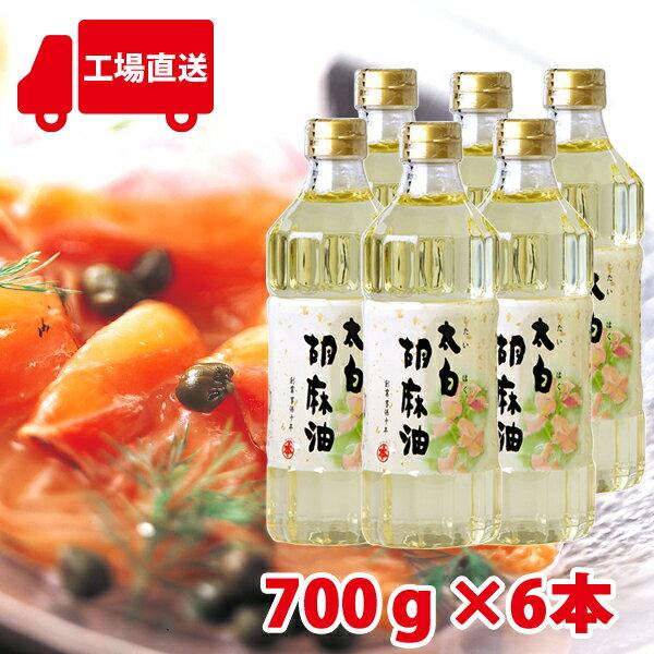 オイル ごま油T-706太白胡麻油 花ラベル700gペット×6本工場直送 ごま油 胡麻油 ゴマ油 セット